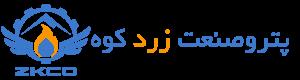 شرکت پتروصنعت زردکوه - تامین تجهیزات نفت و گاز و پتروشیمی
